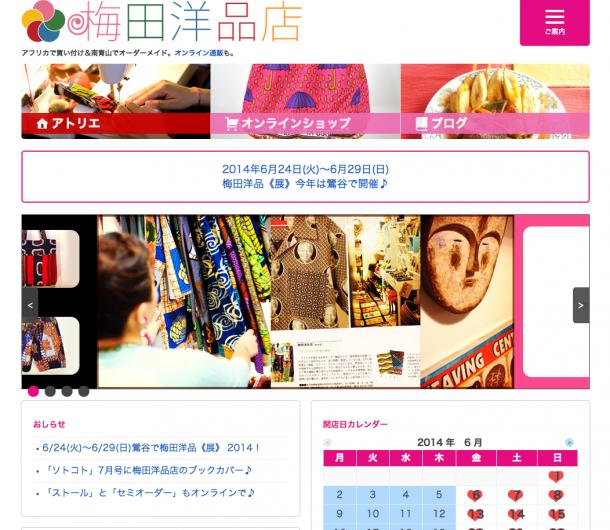 スクリーンショット 2014-06-12 10.52.57