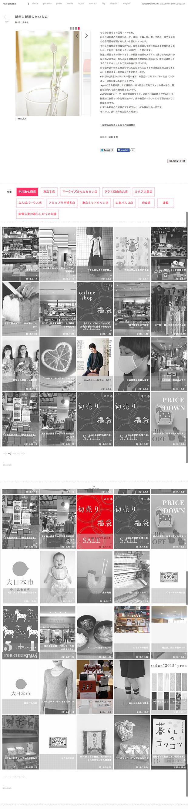 新年に新調したいもの---株式会社中川政七商店